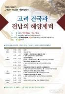 목포서 12일 '고려 건국과 전남의 해양세력' 학술회의