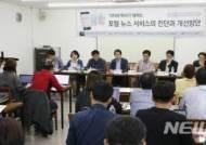 국민 10명 중 2명만 편집 없는 'AI 맞춤형 뉴스' 선호
