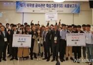 철강협회 철강SC, 금속학습그룹 최종 보고회 개최