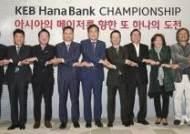 하나금융, 한국 여자프로골프협회와 국내 최대 골프대회 개최