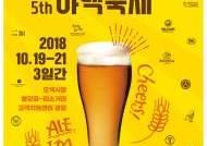 [오산소식] 19~21일 '제5회 야맥축제' 개최 등