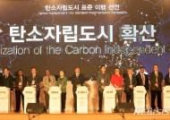 [종합]온실가스 감축방안 논의…'대한민국 탄소포럼 2018' 평창서 개막