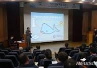 """""""불법 포획한 고래고기 유통방지 위해 관련 법 개정 필요"""""""