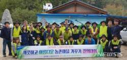 강원농협, 강원팜스테이협의회 개최