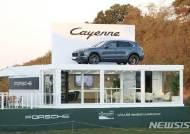 [수입車단신]포르쉐, 'LPGA 챔피언십'에 공식 의전차량 지원 外