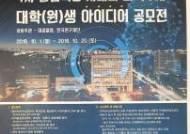 대검 포렌식센터 10주년…'과학수사' 대학생 아이디어 공모전