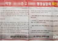 여동생 교감 폭행 '물의'…이사장 아들 고교 행정실장 해임