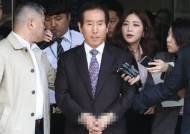 '댓글공작' 조현오 前청장, 경찰서 유치장에서 구치소로