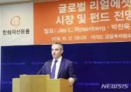 """한화글로벌리얼에셋펀드, 선진국 인프라·부동산 투자…""""안정적 수익 추구"""""""