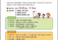 도봉구, 초등학생 인권그림그리기 첫 공모전