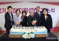 경기 사회적기업 성장지원센터 '소셜캠퍼스 온(溫)' 12일 개소