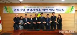 보훈복지의료공단·국민은행 '상생결제시스템 도입 업무협약'