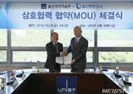 울산항만공사-UNIST, 항만물류 혁신성장 인프라 구축 MOU