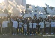 칠곡 낙동강세계평화대축전 개막…평화 상징 비둘기 퍼포먼스