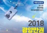 광양만권일자리 박람회 성황…1300명 구직