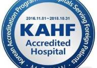 외국인환자 유치 의료기관, 화재·감염병 대응력 평가 강화