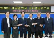 대전시교육행정협의회서 고교무상급식 최종 합의
