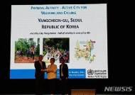 양천구, 2018 건강도시 국제어워드 2관왕