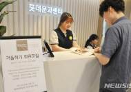 [대구소식]롯데백화점 문화센터 겨울 학기 회원모집 등