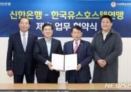 신한은행, 한국유스호스텔연맹과 환전·할인 MOU