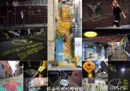 이달의 보도사진 생활스토리, 골목에 디자인 입히니 범죄율이 뚝