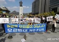 광화문 광장, 구호 외치는 동물보호단체