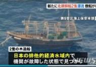 北어선 1500여척 日해역에서 '불법' 오징어잡이