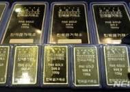 요동치는 증시에 금값 상승…온스당 1230달러 돌파