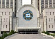 SNS 폭로 조심…'건물주 갑질' 알렸다가 명예훼손 벌금