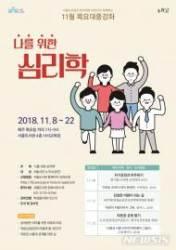 서울도서관, 올해 마지막 강좌 '나를 위한 심리학' 운영