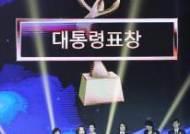 배우 김남주, 대통령 표창 수장