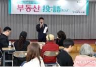 KEB하나은행, 전문가와 탐방하는 '부동산 투어 세미나' 개최