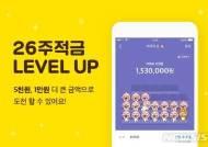 카카오뱅크, '26주적금' 5000원, 1만원 상품추가…50만좌 돌파
