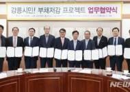 [강릉소식]신용위기 강릉시민 부채 감축 프로젝트 시작 등