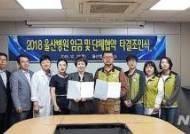 울산병원 9년 연속 무분규 임금 및 단체교섭 타결