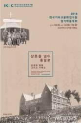 [소식]숭실대 한국기독교문화연구원, 26일 정기학술대회 개최