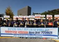 '정규직전환 가짜뉴스 중단하라!