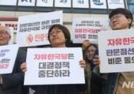 자유한국당은 대결정책 중단하라