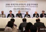 종교개혁 500주년 '2018 세계기독교지도자 공동기자회견'