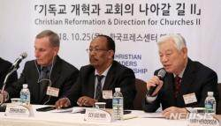 기독교 개혁과 교회의 나아갈 길