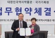 국가기록원-대한민국역사박물관 MOU 체결