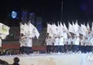 전국장애인체육대회 기수단 입장