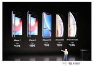 아이폰XS시리즈, 10분만에 3만대 '사전예약'…흥행 이어가나
