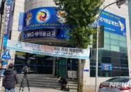 새마을금고 보안관리 허점…경비인력 보유율 13.9%