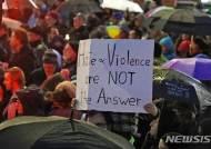 미, 72시간내 '증오범죄' 3건이나 발생…흑인·민주·유대인 겨냥