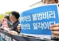 """사립유치원 이어 사립대학도 """"비리 척결하라"""""""