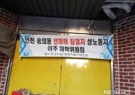 """인천 집창촌 '옐로하우스' 종사자들 """"일방적 퇴거"""" 반발"""