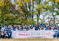 삼성증권, 임직원 걷기 기부 프로젝트 진행