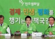 민주평화당 현장 최고위원회, 30일 군산에서 개최