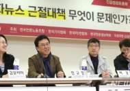 정부의 가짜뉴스 근절대책 문제 토론하는 참석자들